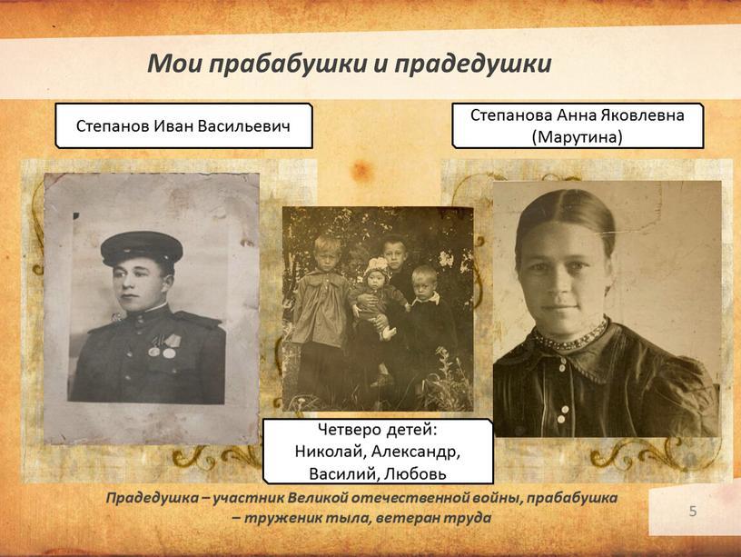 Мои прабабушки и прадедушки Степанов