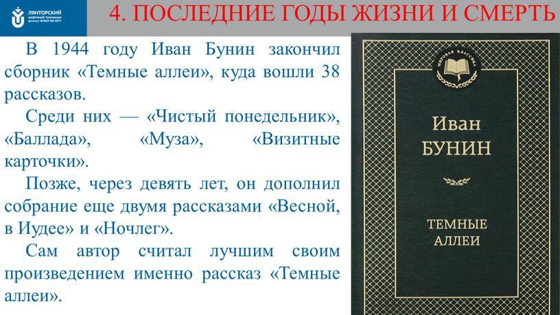В 1944 году Иван Бунин закончил сборник «Темные аллеи», куда вошли 38 рассказов