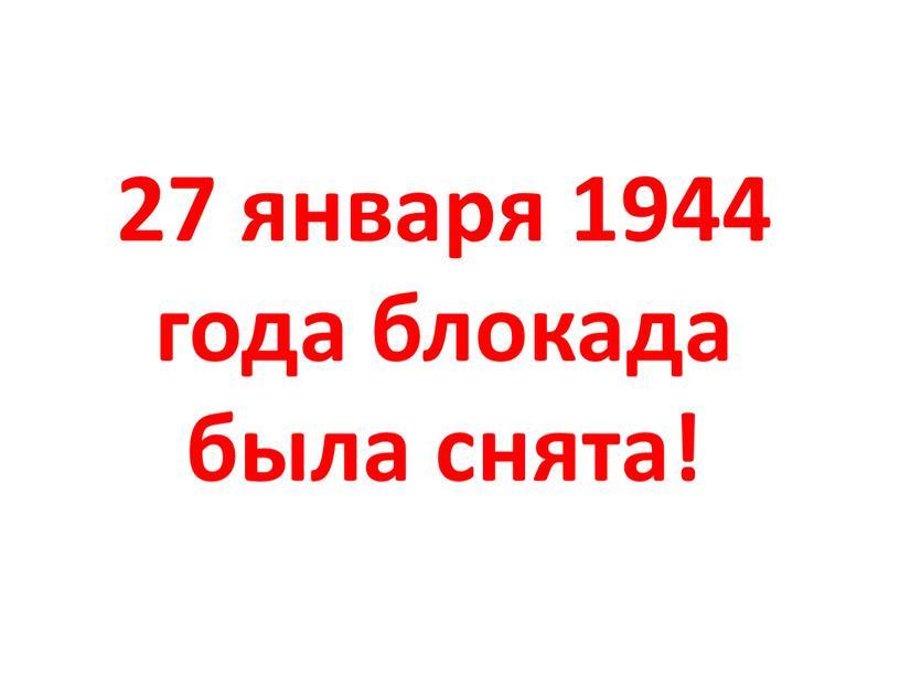 27 января 1944 года блокада была снята!