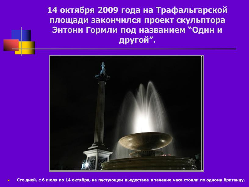 Трафальгарской площади закончился проект скульптора