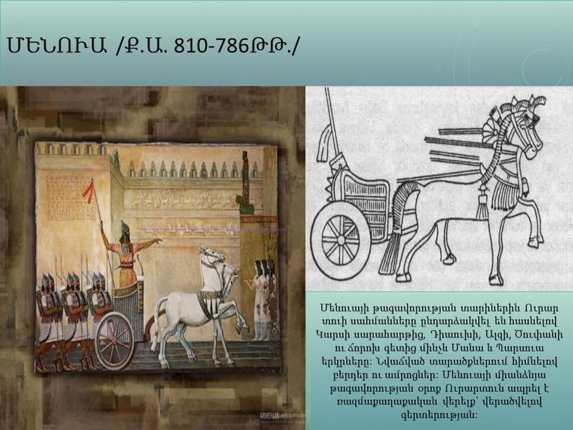 Մենուա /Ք.ա. 810-786թթ./ Մենուայի թագավորության տարիներին Ուրար տուի սահմանները ընդարձակվել են հասնելով Կարսի սարահարթից, Դիաուխի, Ալզի, Ծուփանի ու ճորոխ գետից մինչև Մանա և Պարսուա երկրները:…