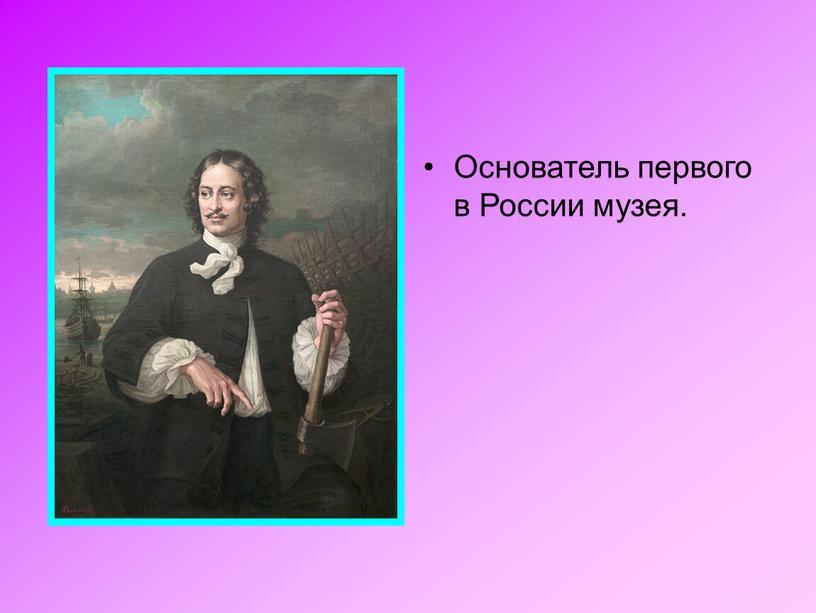 Основатель первого в России музея
