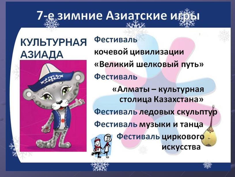 """Презентация к классному часу """"25-т летие  независимомму Казахстан."""" 11 класс"""