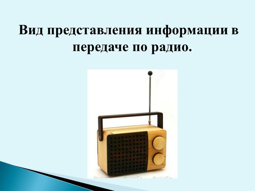 Вид представления информации в передаче по радио