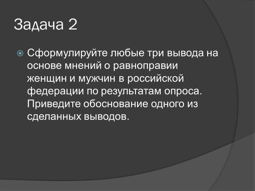 Задача 2 Сформулируйте любые три вывода на основе мнений о равноправии женщин и мужчин в российской федерации по результатам опроса