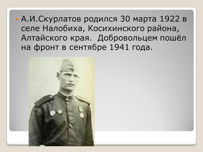 А.И.Скурлатов родился 30 марта 1922 в селе
