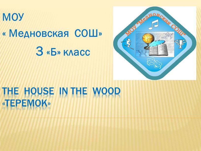 The house in the wood «Теремок»