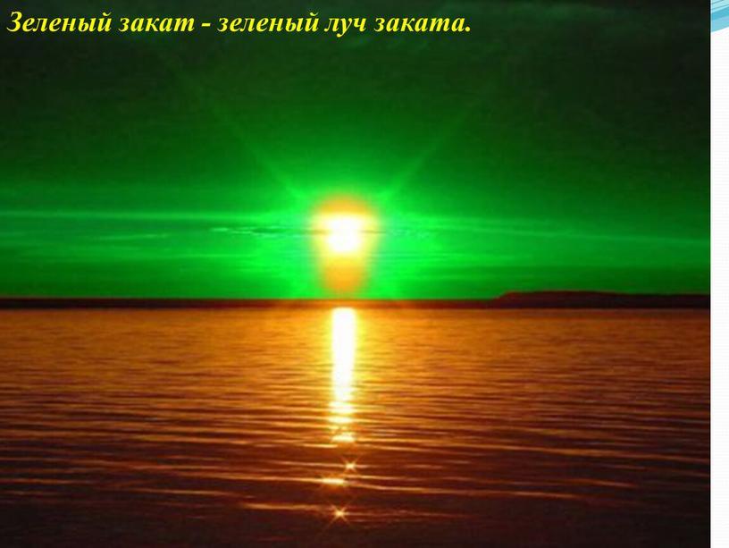 Зеленый закат - зеленый луч заката