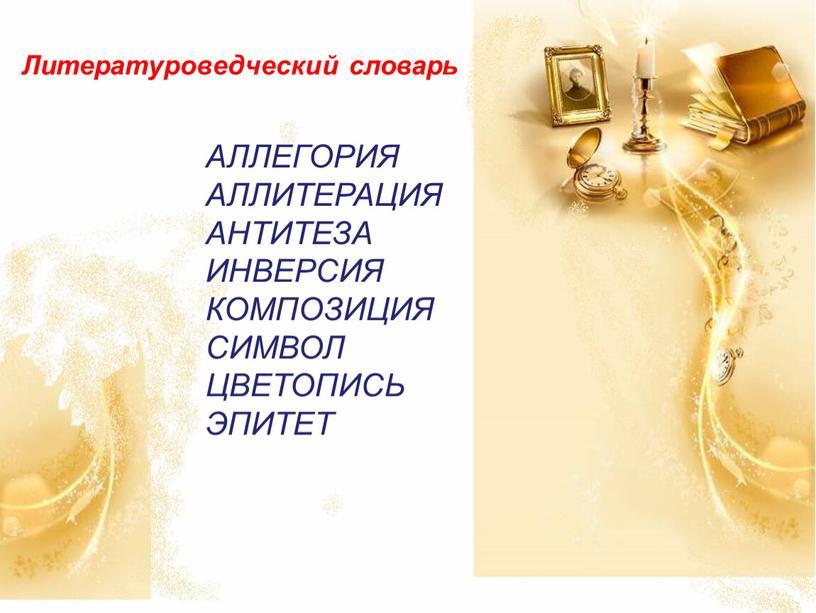 Литературоведческий словарь АЛЛЕГОРИЯ