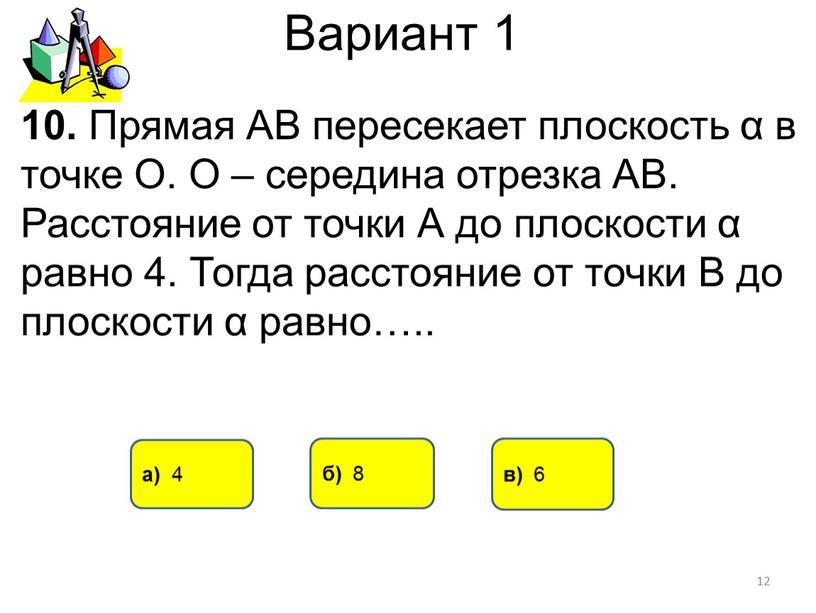 Вариант 1 а) 4 б) 8 10. Прямая