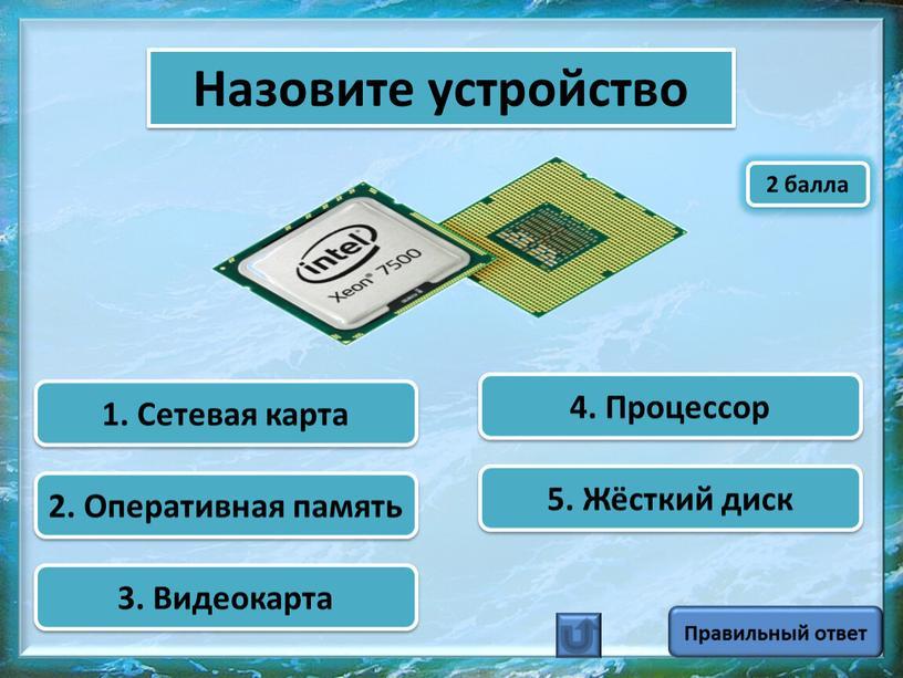 Назовите устройство 1. Сетевая карта 2