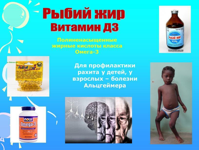 Рыбий жир Витамин Д3 Полиненасыщенные жирные кислоты класса
