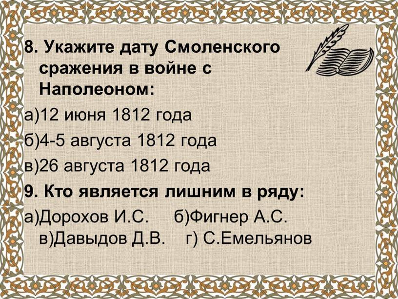 Укажите дату Смоленского сражения в войне с