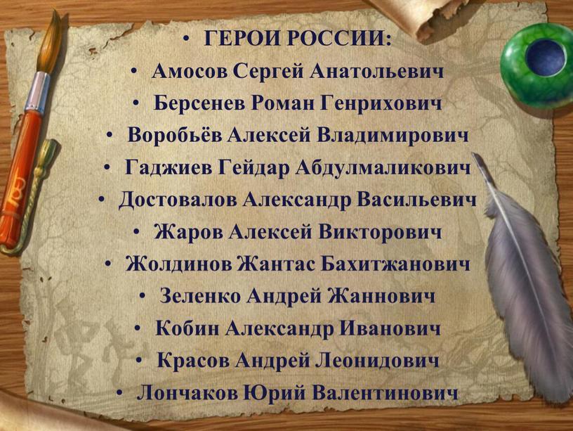 ГЕРОИ РОССИИ: Амосов Сергей Анатольевич