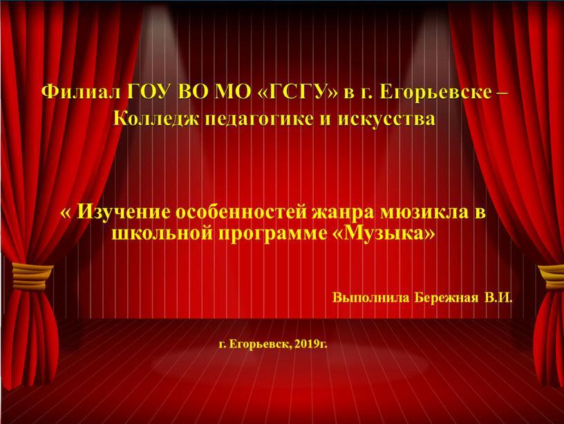 Филиал ГОУ ВО МО «ГСГУ» в г. Егорьевске –
