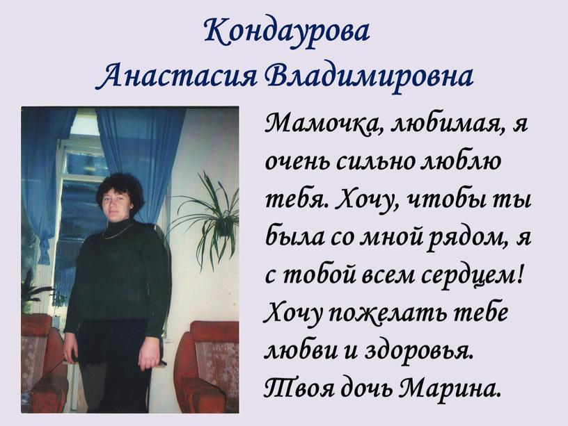 Кондаурова Анастасия Владимировна