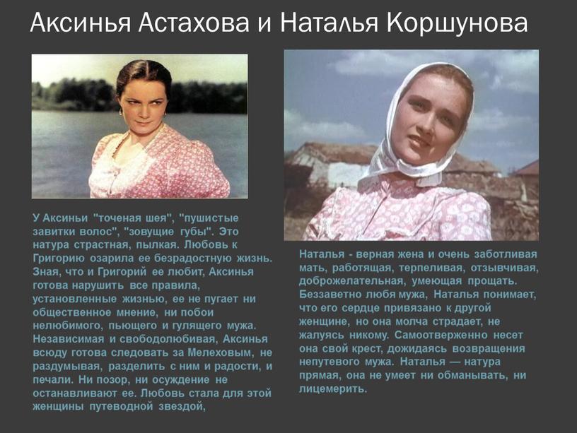 Аксинья Астахова и Наталья Коршунова