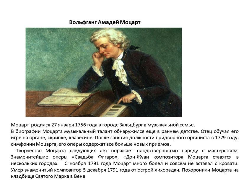 Вольфганг Амадей Моцарт Моцарт родился 27 января 1756 года в городе