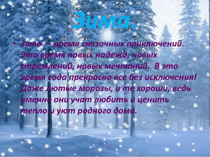 Зима. Зима — время сказочных приключений