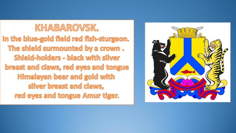KHABAROVSK. In the blue-gold field red fish-sturgeon