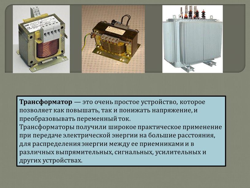 Трансформатор — это очень простое устройство, которое позволяет как повышать, так и понижать напряжение, и преобразовывать переменный ток