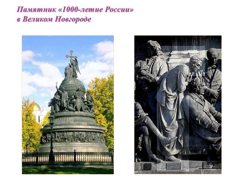 Памятник «1000-летие России» в