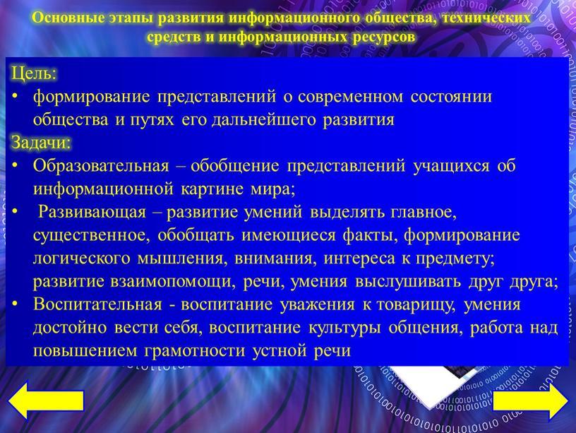 Основные этапы развития информационного общества, технических средств и информационных ресурсов