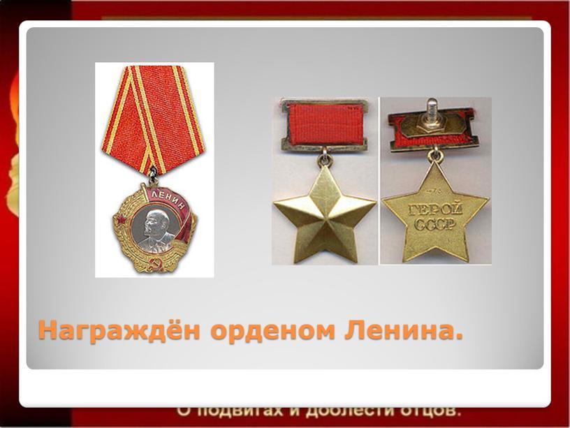 Награждён орденом Ленина.