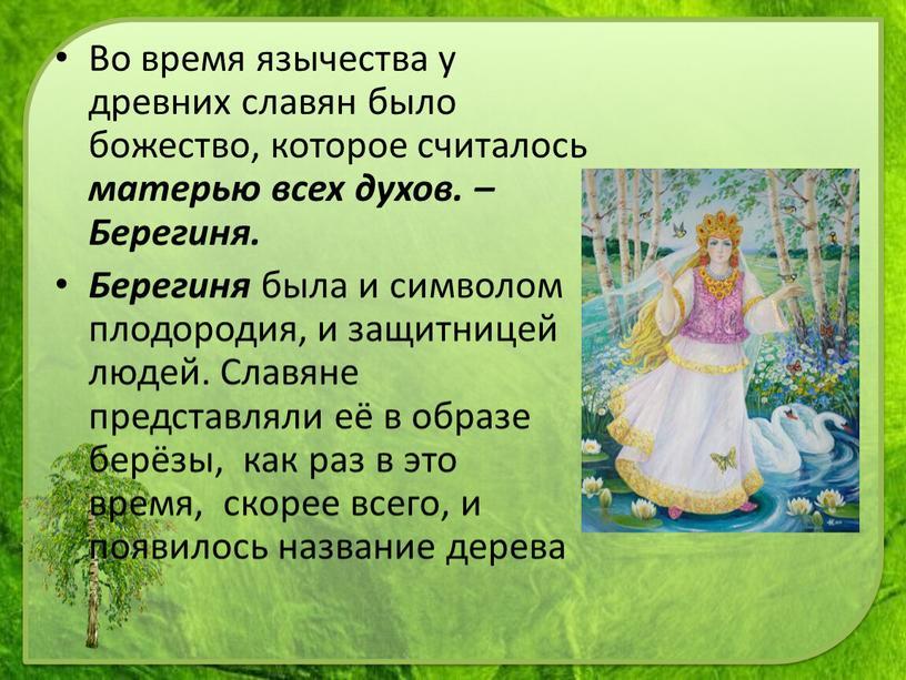 Во время язычества у древних славян было божество, которое считалось матерью всех духов