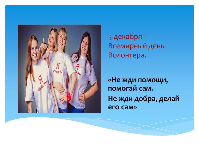 Всемирный день Волонтера. «Не жди помощи, помогай сам