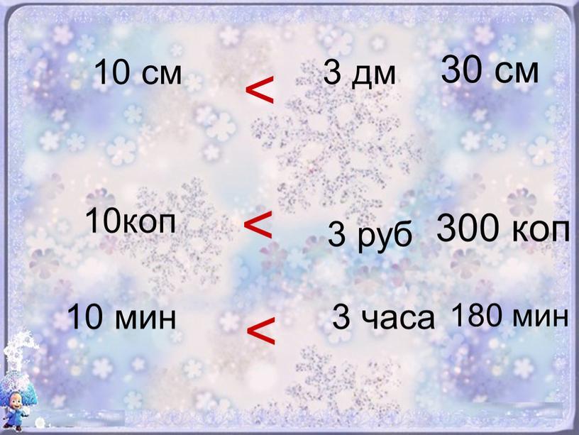 10 мин 10коп 3 руб 3 дм 10 см 3 часа < < < 30 см 180 мин 300 коп