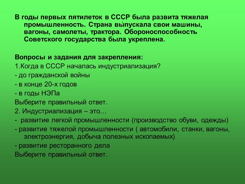 В годы первых пятилеток в СССР была развита тяжелая промышленность