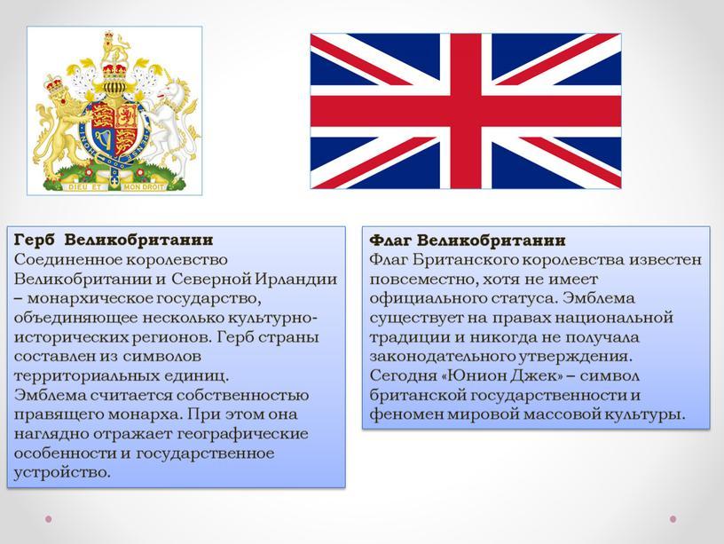 Герб Великобритании Соединенное королевство