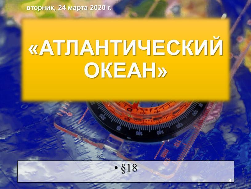 АТЛАНТИЧЕСКИЙ ОКЕАН» §18 вторник, 24 марта 2020 г