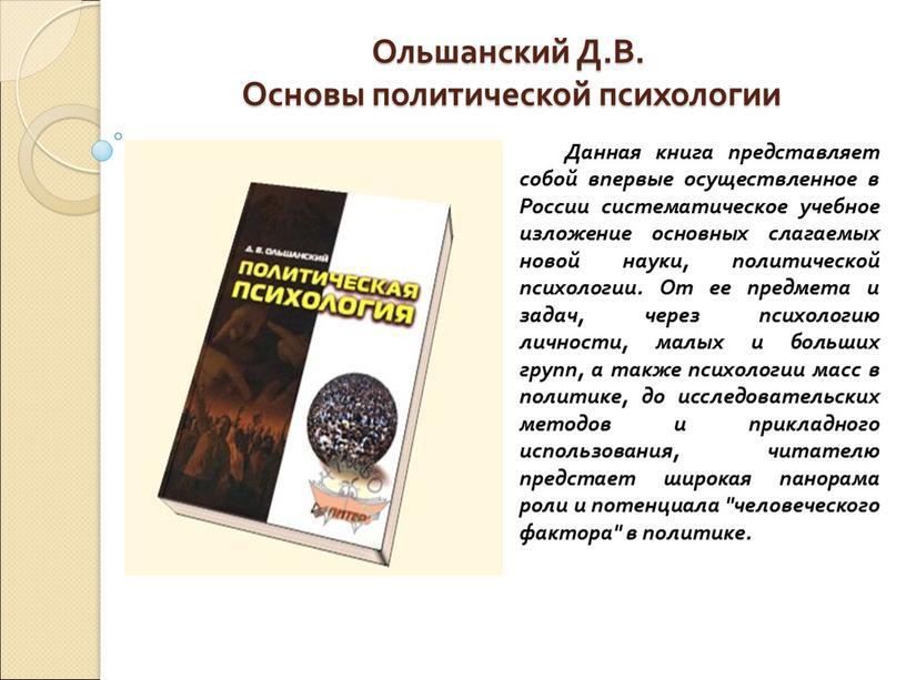 Ольшанский Д.В. Основы политической психологии