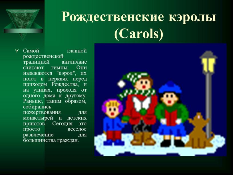 Рождественские кэролы (Carols)