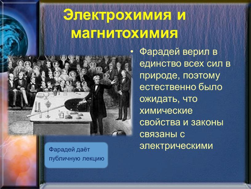 Электрохимия и магнитохимия Фарадей даёт публичную лекцию