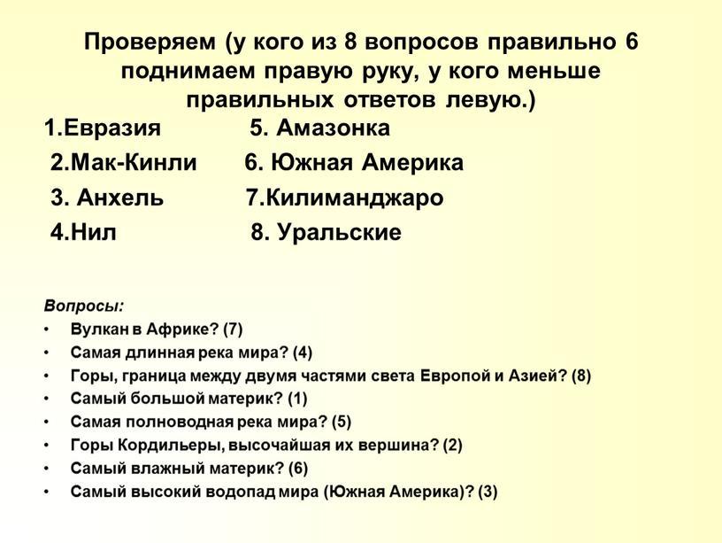 Проверяем (у кого из 8 вопросов правильно 6 поднимаем правую руку, у кого меньше правильных ответов левую