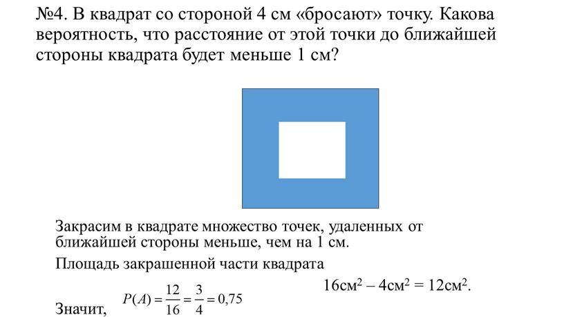 В квадрат со стороной 4 см «бросают» точку