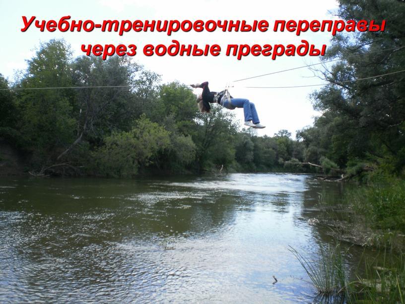 Учебно-тренировочные переправы через водные преграды