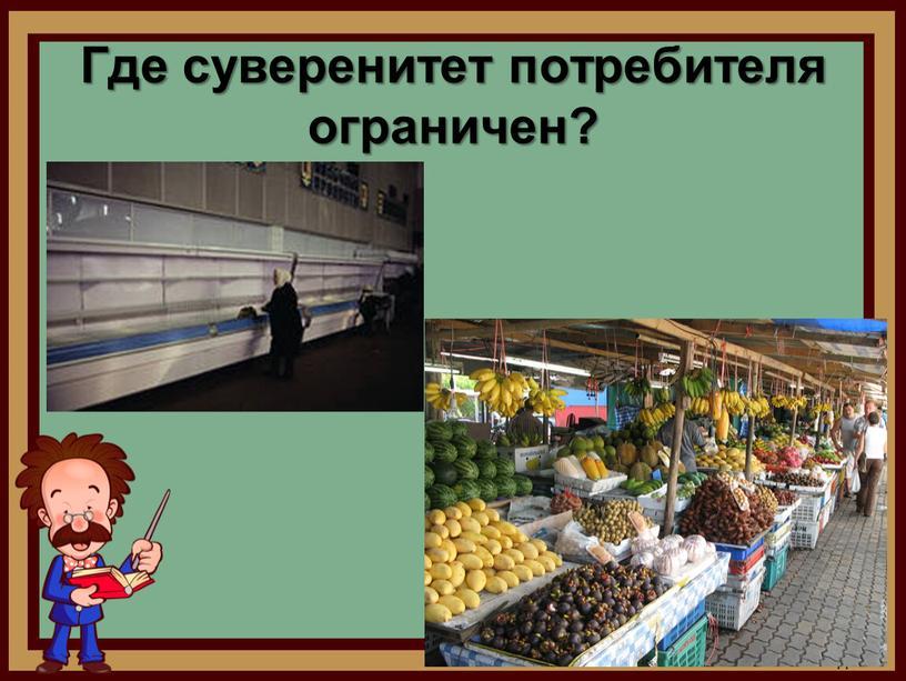 Где суверенитет потребителя ограничен?