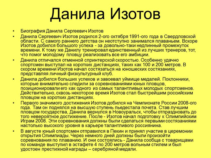 Данила Изотов Биография Данила