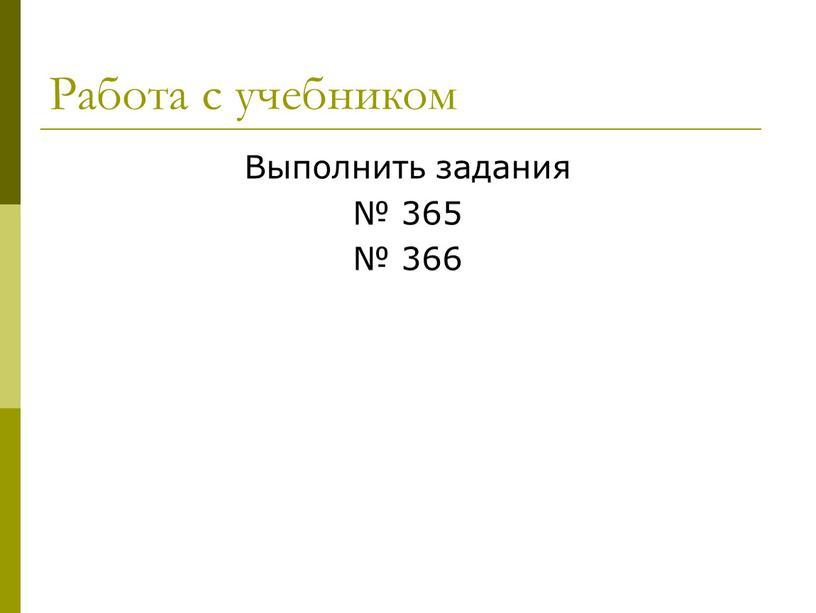 Работа с учебником Выполнить задания № 365 № 366
