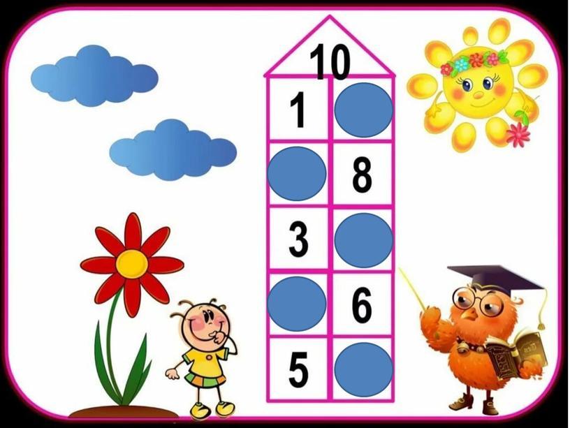 """Презентация по математике для 1 класса """"Общий приём вычитания с переходом через десяток"""""""