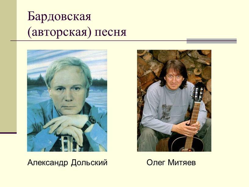 Бардовская (авторская) песня Александр