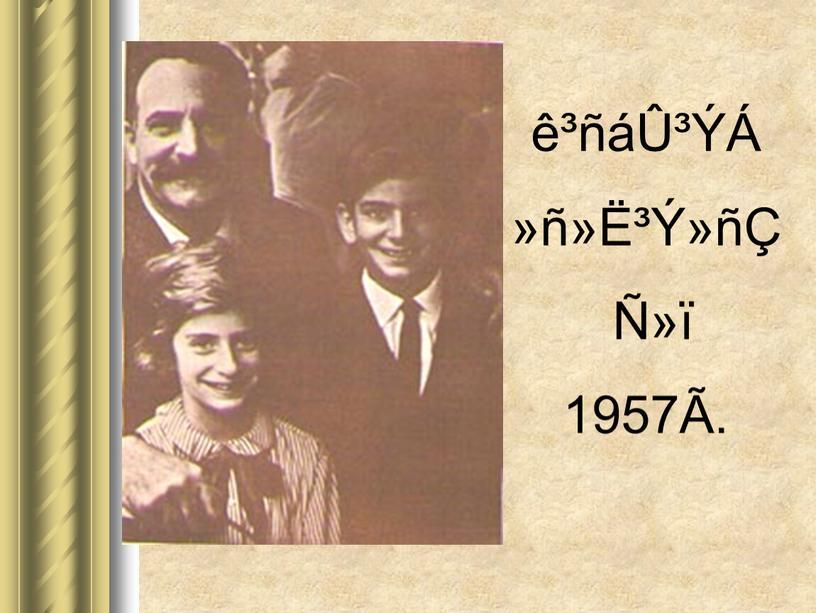 ê³ñáÛ³ÝÁ »ñ»Ë³Ý»ñÇ Ñ»ï 1957Ã.
