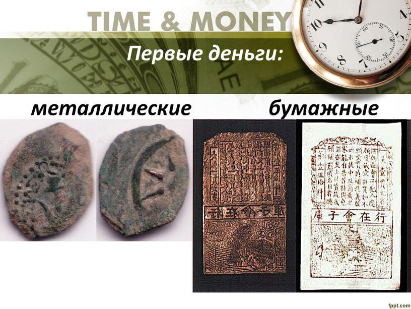 Первые деньги: металлические бумажные