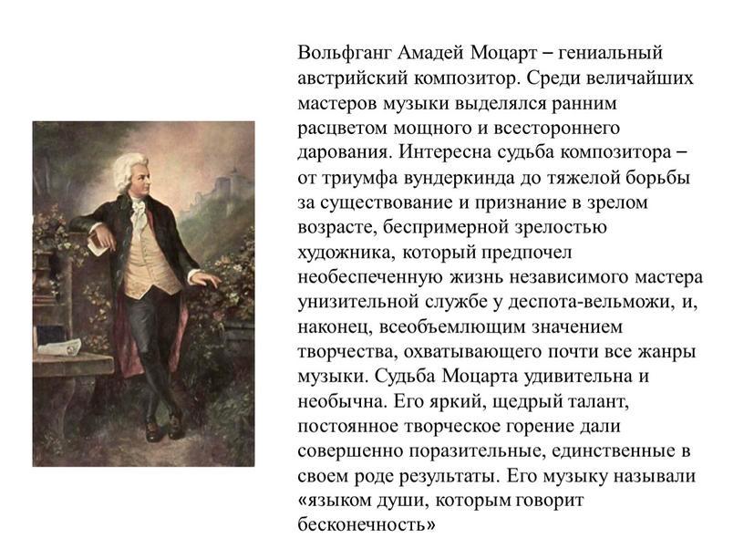 Вольфганг Амадей Моцарт – гениальный австрийский композитор