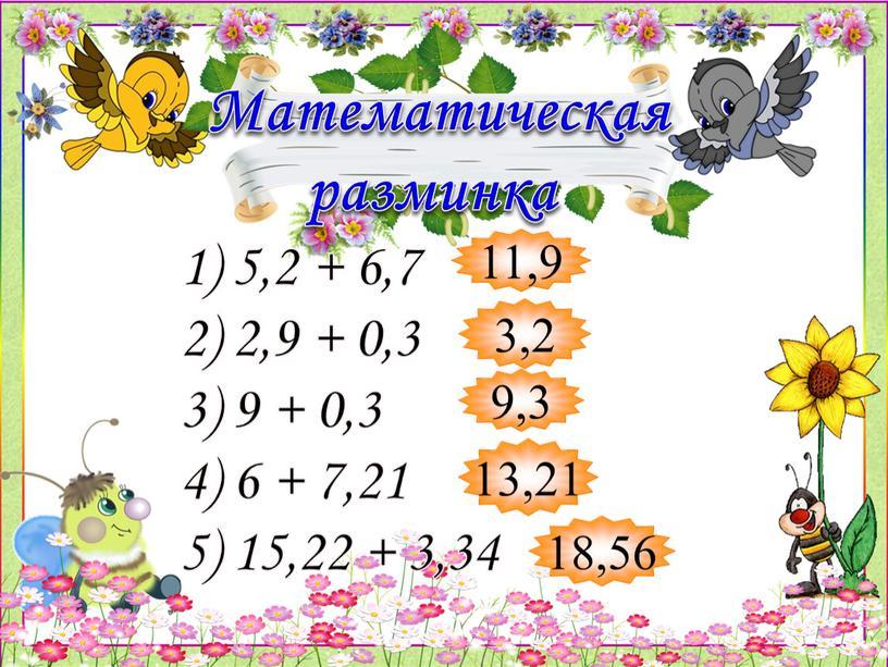 Математическая разминка 11,9 3,2 9,3 13,21 18,56