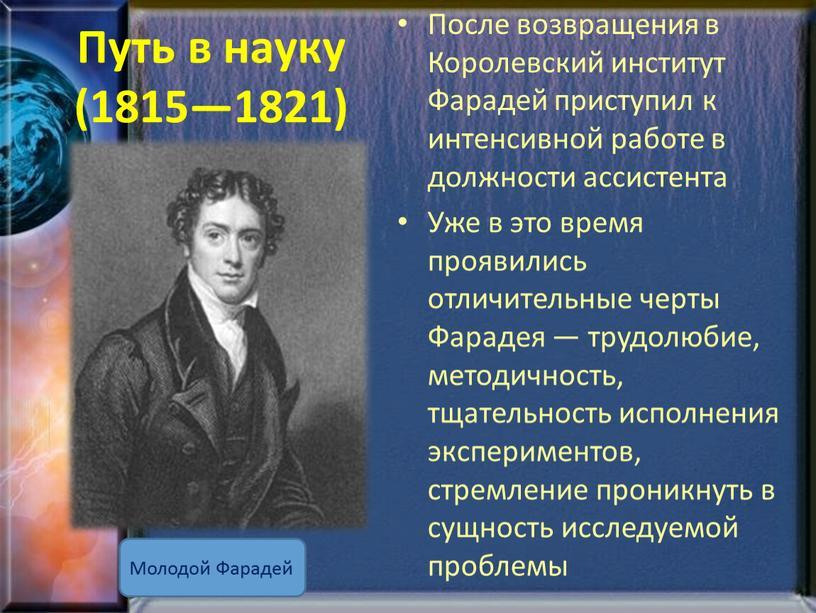 Путь в науку (1815—1821) Молодой